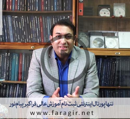 معرفی جامع فراگیر پیام نور