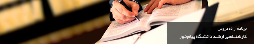 برنامه ارائه دروس (چارت درسی) مدیریت کسب و کار