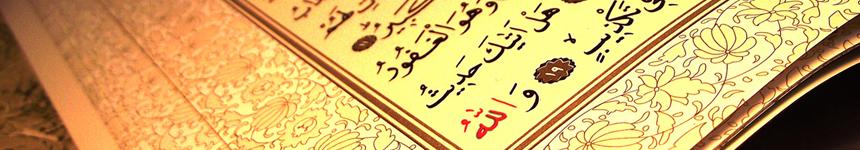 معرفی رشته علوم قرآن و حدیث