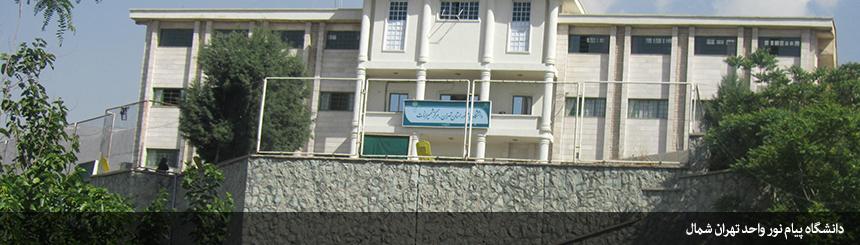 دانشگاه پیام نور واحد تهران شمال