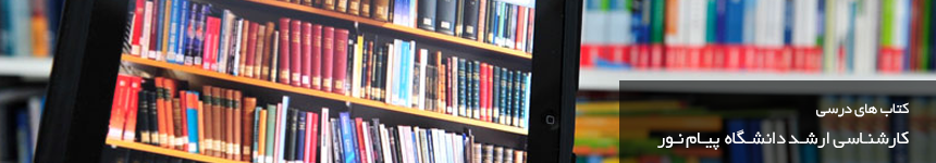 کتاب های فراگیر پیام نور مهندسی مواد