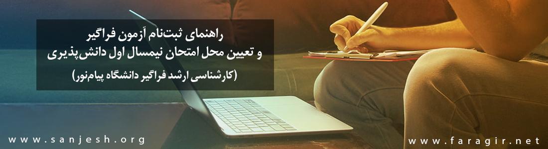 آموزش ثبت نام در سایت سنجش و تعیین محل امتحان